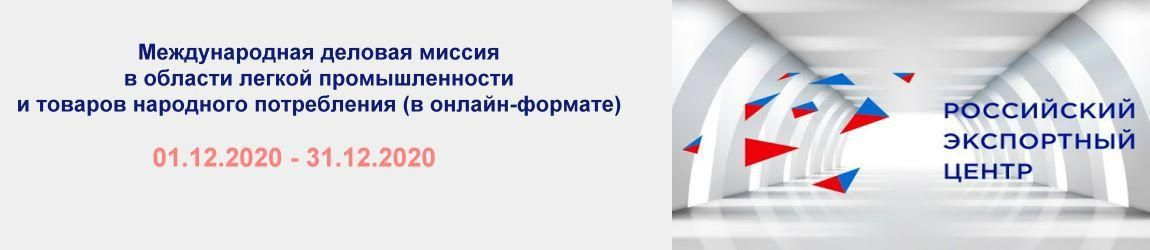 Международная деловая миссия в области легкой промышленности и товаров народного потребления