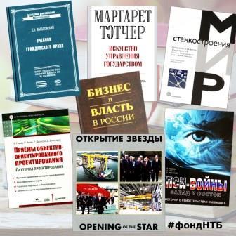 -8---копия Научно-техническая библиотека Минпромторга Российской Федерации