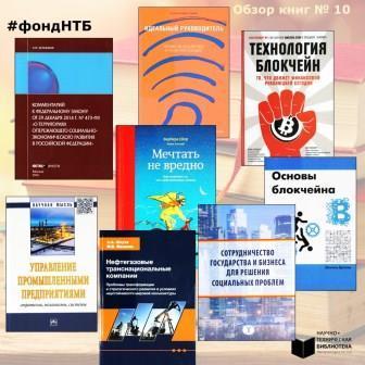 10_-_копия ГЛАВНАЯ - Научно-техническая библиотека Минпромторга Российской Федерации