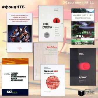 11_-_копия Научно-техническая библиотека Минпромторга