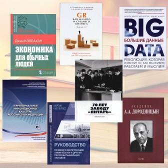 _6 Научно-техническая библиотека Минпромторга Российской Федерации