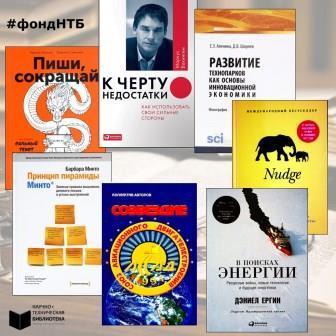 _8_-_копия Научно-техническая библиотека Минпромторга Российской Федерации