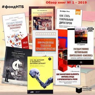 12-_-_ Научно-техническая библиотека Минпромторга Российской Федерации