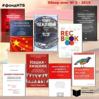 3_-_копия Научно-техническая библиотека Минпромторга Российской Федерации