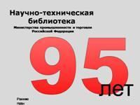 95-1-0 Научно-техническая библиотека Минпромторга