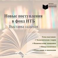np71-0 ГЛАВНАЯ - Научно-техническая библиотека Минпромторга Российской Федерации